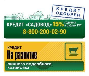 Россельхозбанк курс валют
