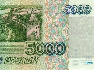 5000-rubley-1995-goda.jpg