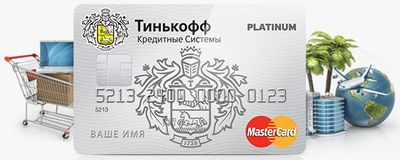 Кредитная карта «Тинькофф Платинум» от банка Тинькофф кредитные системы