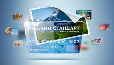 Кредитная карта Русский Стандарт Классик от банка Русский Стандарт