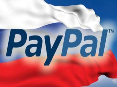 Система платежей PayPal с 17 сентября начинает работать с рублями - Курсы валют в банках Москвы