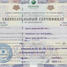 Сберегательный сертификат: достоинства и недостатки