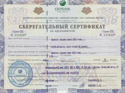 Сберегательный сертификат бланк