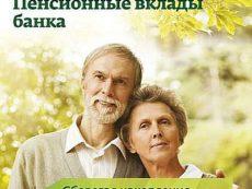 Открыть вклад для пенсионера: как не ошибиться в выборе