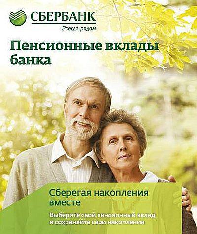 Вклад для пенсионера