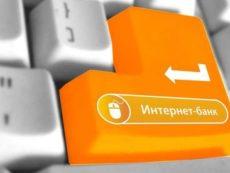 Возможности и преимущетсва интернет-банкинга