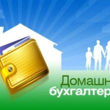 Выбираем программу для ведения семейного бюджета