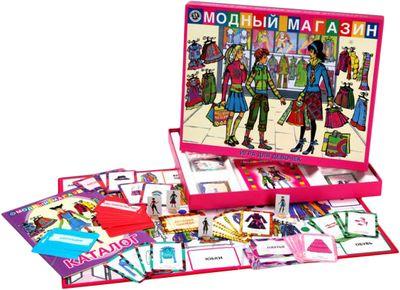настольная игра «Модный магазин»