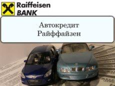 Кредит на приобретение подержанного автомобиля