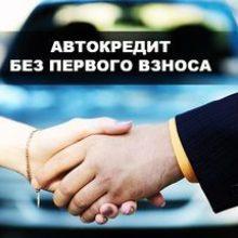 Экспертное мнение: автомобиль в кредит без первоначального взноса