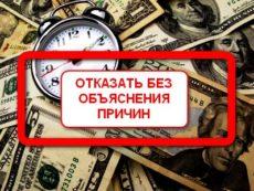 Что нужно сделать, чтобы не отказали в предоставлении кредита