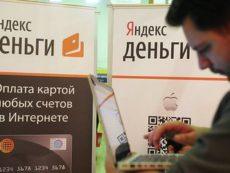Кредит на Яндекс.Деньги: стоит ли?
