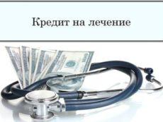 Если потребовались деньги на лечение. В каких случаях можно рассчитывать на кредит
