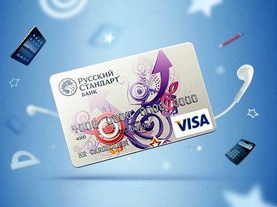 Студенческая кредитная карта
