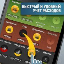 Лучшие приложения для учета личных финансов в телефоне