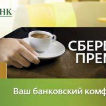 Персональный банкинг, VIP-обслуживание в банках