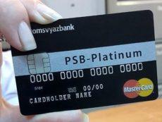 «Суперкарта» Промсвязьбанка: о достоинствах и недостатках кредитки класса Platinum