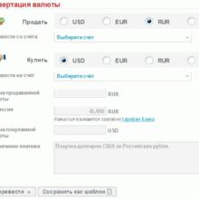 Как выбрать лучший интернет-банк для обмена валюты