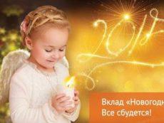 Новый год — самое время оформить депозит