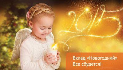 Вклад Новогодний