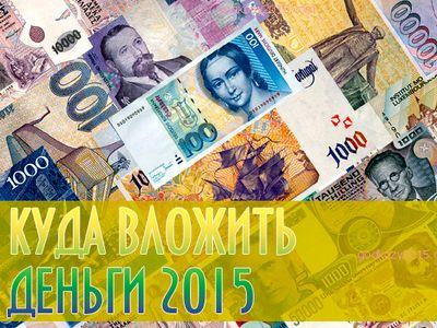 Вложить деньги 2015