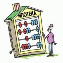 Квартирный вопрос: что делать, если нет денег на выплату ипотеки
