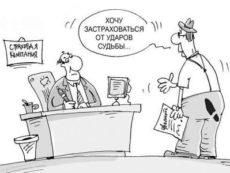Страхование от потери работы — сокращение не приговор