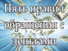 Пять правил обращения с деньгами, которые приведут к финансовой независимости