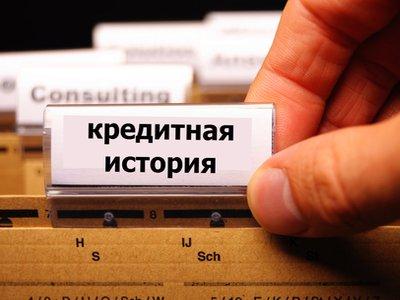 Московская область, влияет ли кредитная история на получение кредита стоит брать фамилию