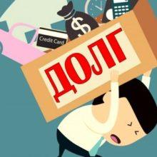 Как избавиться от долгов?