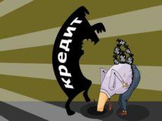 Памятка заемщика: как избежать ошибок при оплате кредита
