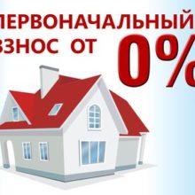 Первоначальный взнос по ипотеке: выгоднее заплатить сразу побольше или поменьше?
