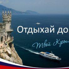 Впервые за 10 лет на российских курортах снижаются цены