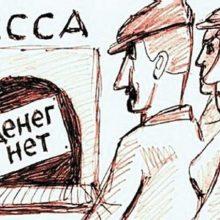 Почему российские компании задерживают зарплаты?