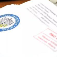 Налоговая служба рассказала про уведомления для оплаты имущественных налогов и НДФЛ