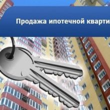 4 верных способа продать ипотечную квартиру