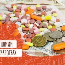Как правильно экономить при покупке лекарств
