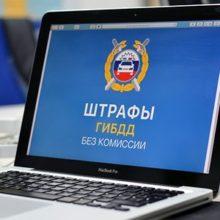 Россияне активно экономят на оплате штрафов ГИБДД