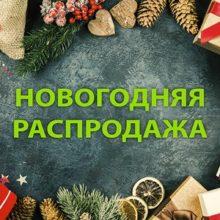 Основные способы обмана покупателей на новогодних распродажах
