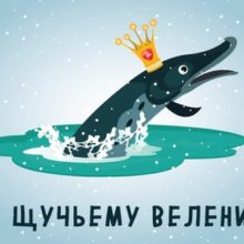 Чтение русских сказок ребенку – воспитание лузера или миллионера?