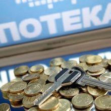 Ипотечные кредиты: берем медяки, а возвращаем золото