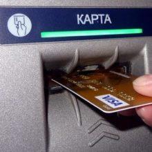 Что делать, если банкомат не отдает карту