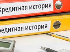 Кредитная история: как ее улучшить и как получить исчерпывающий отчет о ней