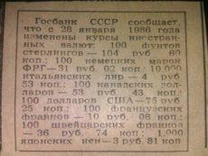 Как наказывали валютных спекулянтов в СССР