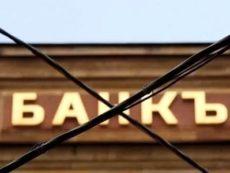 Что делать вкладчику, если банк остался без лицензии