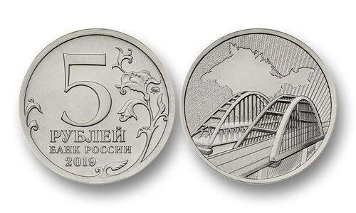 Монета Крым 5 рублей