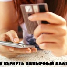 Как вернуть деньги ошибочно переведенные на чужой телефон