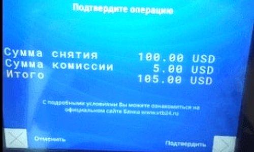 Комиссии в банкомате