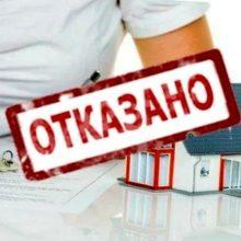 5 причин, по которым банки чаще всего отказывают в ипотеке