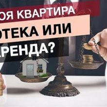 Что выгоднее в Москве: арендовать квартиру или взять ипотеку